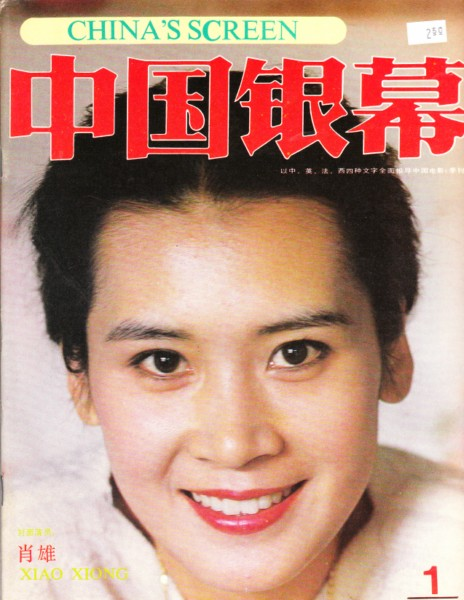 CHINA SCREEN - FILM MAGAZINE 1985 # 1